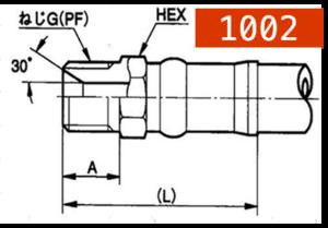 横浜ゴム製 ホース口金具 1002