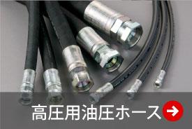 横浜ゴム製 高圧油圧ホース