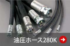 高圧油圧ホース280K