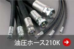 高圧油圧ホース210K
