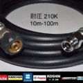 jetwaterhose_6mm_NC37NC10