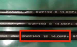 横浜ゴム製品  耐圧:140k 内径:12ミリ