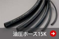 高圧油圧ホース15K